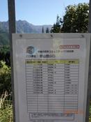 90.傾山登山口時刻表DSC01250.JPG