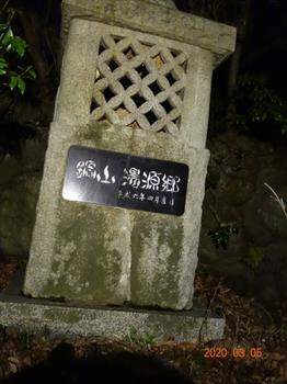 DSC07158鍋山湯源郷碑noExif.JPG