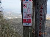 3 山頂は8℃ DSC06748.JPG